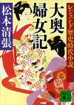 レジェンド歴史時代小説 大奥婦女記-電子書籍