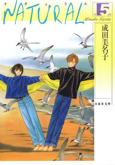 NATURAL 5巻-電子書籍
