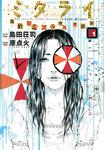 ミタライ 探偵御手洗潔の事件記録(1)-電子書籍
