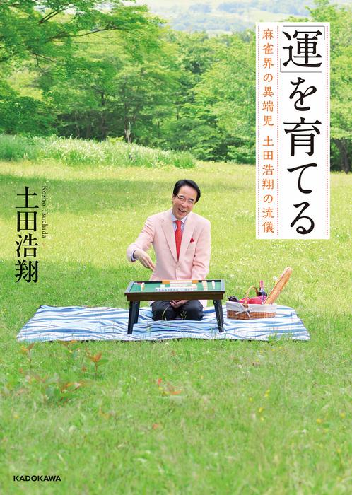 「運」を育てる 麻雀界の異端児 土田浩翔の流儀拡大写真