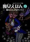 魔女えほん(13) 魔女とふしぎなサックス-電子書籍