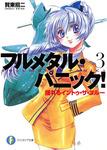 フルメタル・パニック!(3) 揺れるイントゥ・ザ・ブルー(新装版)-電子書籍