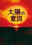 太陽の意図-電子書籍