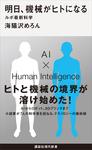 明日、機械がヒトになる ルポ最新科学-電子書籍