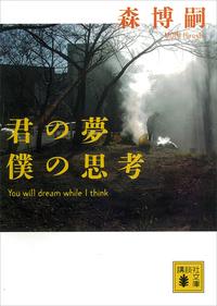 君の夢 僕の思考 You will dream while I think-電子書籍