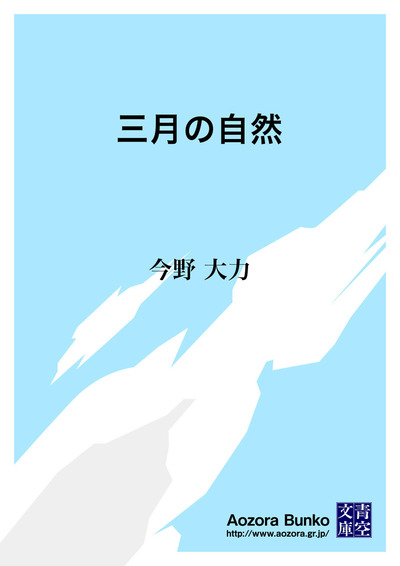 三月の自然-電子書籍