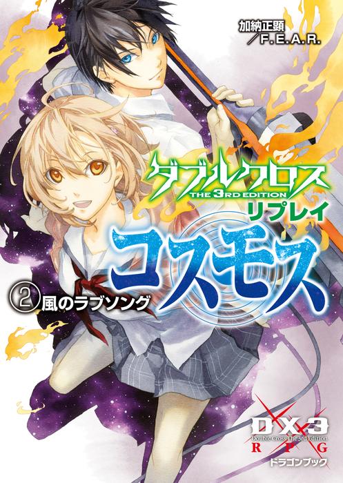ダブルクロス The 3rd Edition リプレイ・コスモス2 風のラブソング拡大写真