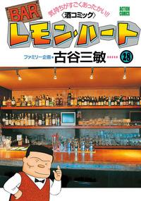 BARレモン・ハート / 28