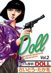 DOLL The Hotel Detective Vol.2-電子書籍