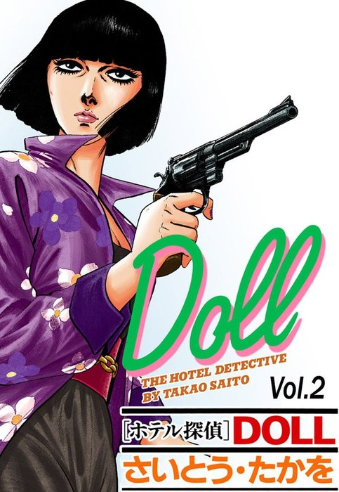 DOLL The Hotel Detective Vol.2-電子書籍-拡大画像