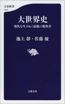 大世界史 現代を生きぬく最強の教科書-電子書籍