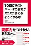 TOEICテスト パート7の長文がスラスラ読めるようになる本-電子書籍