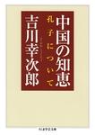 中国の知恵 ──孔子について-電子書籍