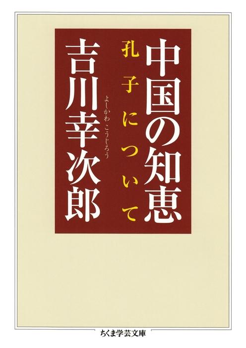 中国の知恵 ──孔子について-電子書籍-拡大画像