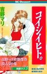 吉野マリ初期傑作読み切り集 純愛ラブ(3)-電子書籍