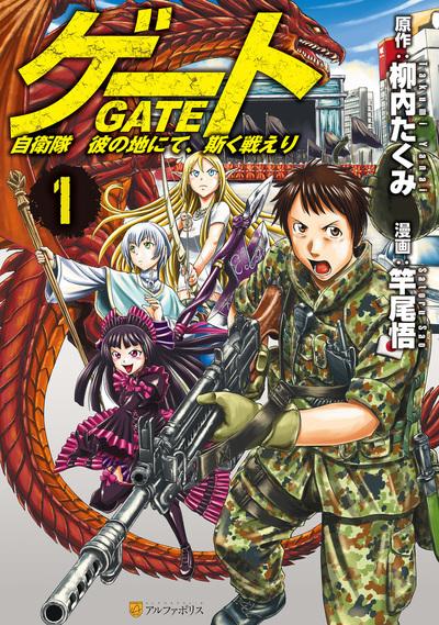 ゲート 自衛隊 彼の地にて、斯く戦えり1-電子書籍