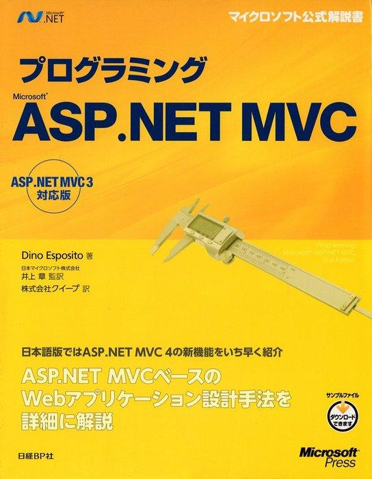プログラミングMicrosoft ASP.NET MVC ASP.NET MVC 3対応版拡大写真