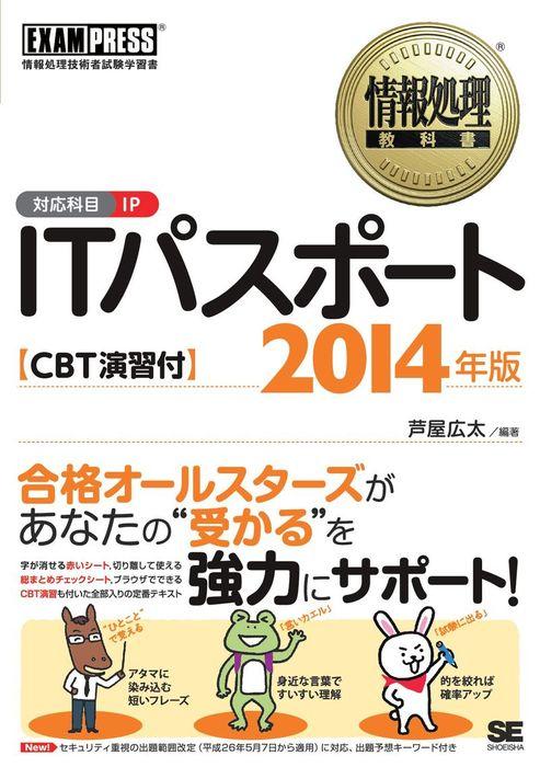 情報処理教科書 ITパスポート 2014年版 CBT演習付拡大写真