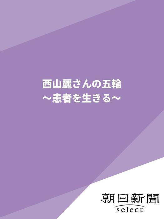 西山麗さんの五輪 ~患者を生きる~拡大写真