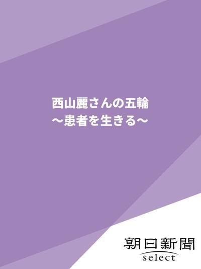 西山麗さんの五輪 ~患者を生きる~-電子書籍