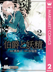 伯爵と妖精 2-電子書籍
