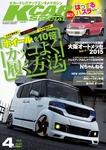 KCARスペシャル 2015年4月号-電子書籍