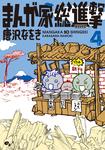 まんが家総進撃 4-電子書籍