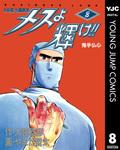 メスよ輝け!! 8-電子書籍