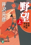 野望(上)-電子書籍