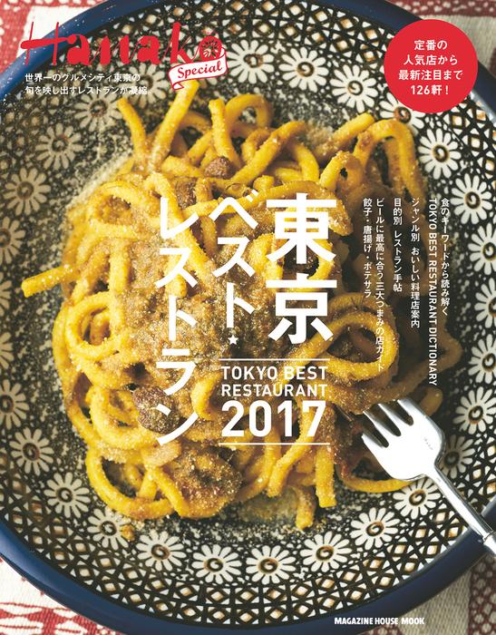 Hanako SPECIAL 東京ベスト・レストラン2017拡大写真