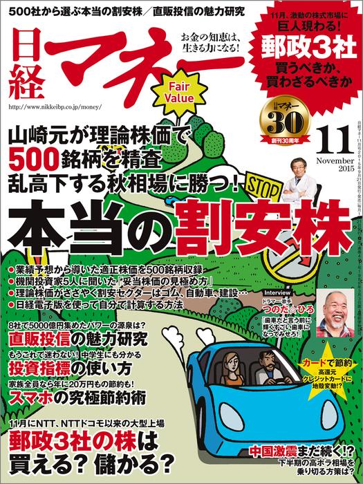 日経マネー 2015年 11月号 [雑誌]-電子書籍-拡大画像