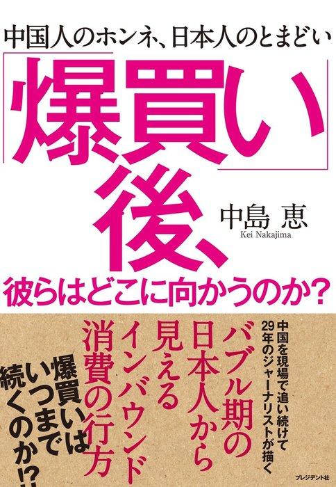 「爆買い」後、彼らはどこに向かうのか?―中国人のホンネ、日本人のとまどい-電子書籍-拡大画像