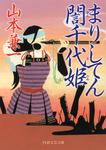 まりしてん誾千代姫(ぎんちよひめ)-電子書籍