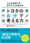 トヨタの自分で考える力-電子書籍