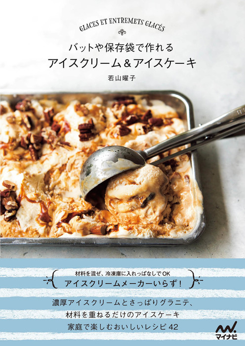 バットや保存袋で作れる アイスクリーム&アイスケーキ拡大写真