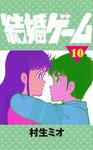 結婚ゲーム(10)-電子書籍