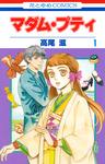 マダム・プティ 1巻-電子書籍