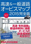 高速&一般道路オービスマップ2015完全版-電子書籍
