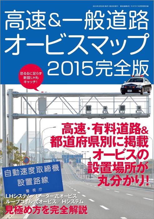 高速&一般道路オービスマップ2015完全版拡大写真