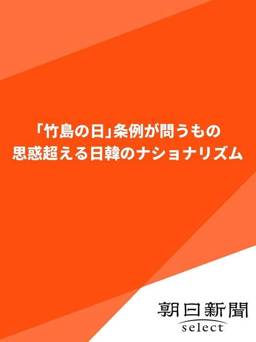 「竹島の日」条例が問うもの 思惑超える日韓のナショナリズム拡大写真