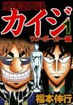 賭博堕天録カイジ ワン・ポーカー編 1-電子書籍