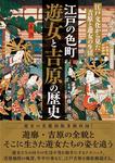 江戸の色町 遊女と吉原の歴史 江戸文化から見た吉原と遊女の生活-電子書籍