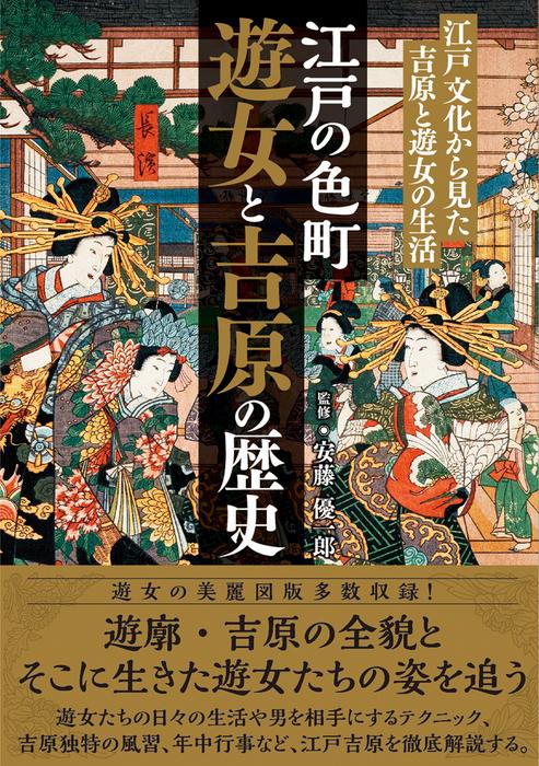 江戸の色町 遊女と吉原の歴史 江戸文化から見た吉原と遊女の生活拡大写真