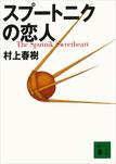 スプートニクの恋人-電子書籍