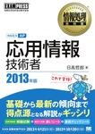 情報処理教科書 応用情報技術者 2013年版-電子書籍
