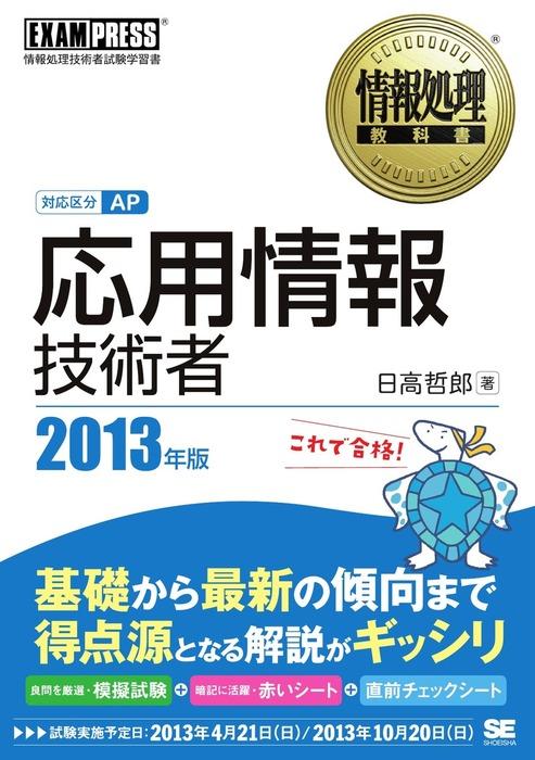 情報処理教科書 応用情報技術者 2013年版-電子書籍-拡大画像