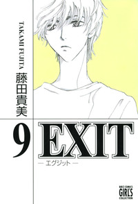 EXIT~エグジット~ (9)-電子書籍