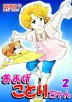 およげことりちゃん(2)-電子書籍