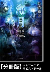 恐怖箱 海月【分冊版】『フレームイン』『ラピス・ドール』