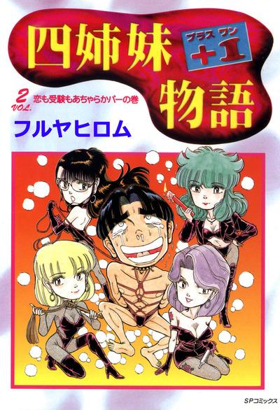 四姉妹+1物語 (2) 恋も受験もあちゃらかパーの巻-電子書籍